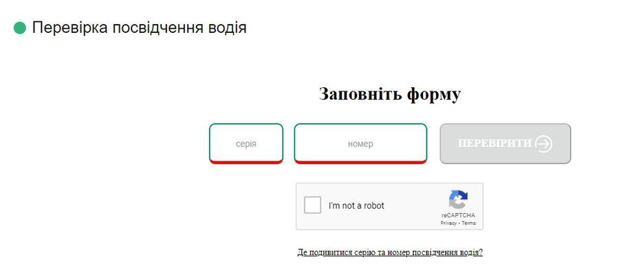 Aplicația prin care se verifică online dacă seria și numărul unui permis de conducere din Ucraina sunt valide. Site-ul este disponibil și în limba engleză.