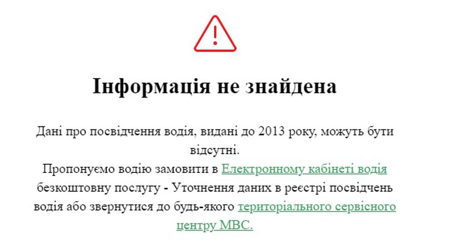 Așa arată mesajul care îți apare dacă informația nu a fost găsită în baza de date